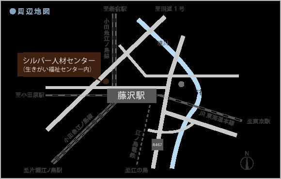 藤沢市シルバー人材センターアクセス地図