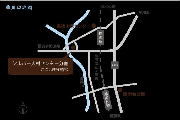 藤沢市シルバー人材センター分室 アクセス地図