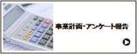 事業計画・アンケート調査報告