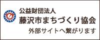 公益財団法人 藤沢市まちづくり協会