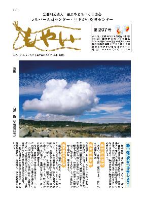 広報もやい207号(2017年8月)